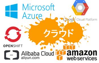 クラウド・コンテナ技術(Azure,Google Cloud,Alibaba Cloud,AWSmOpen SHIFT)