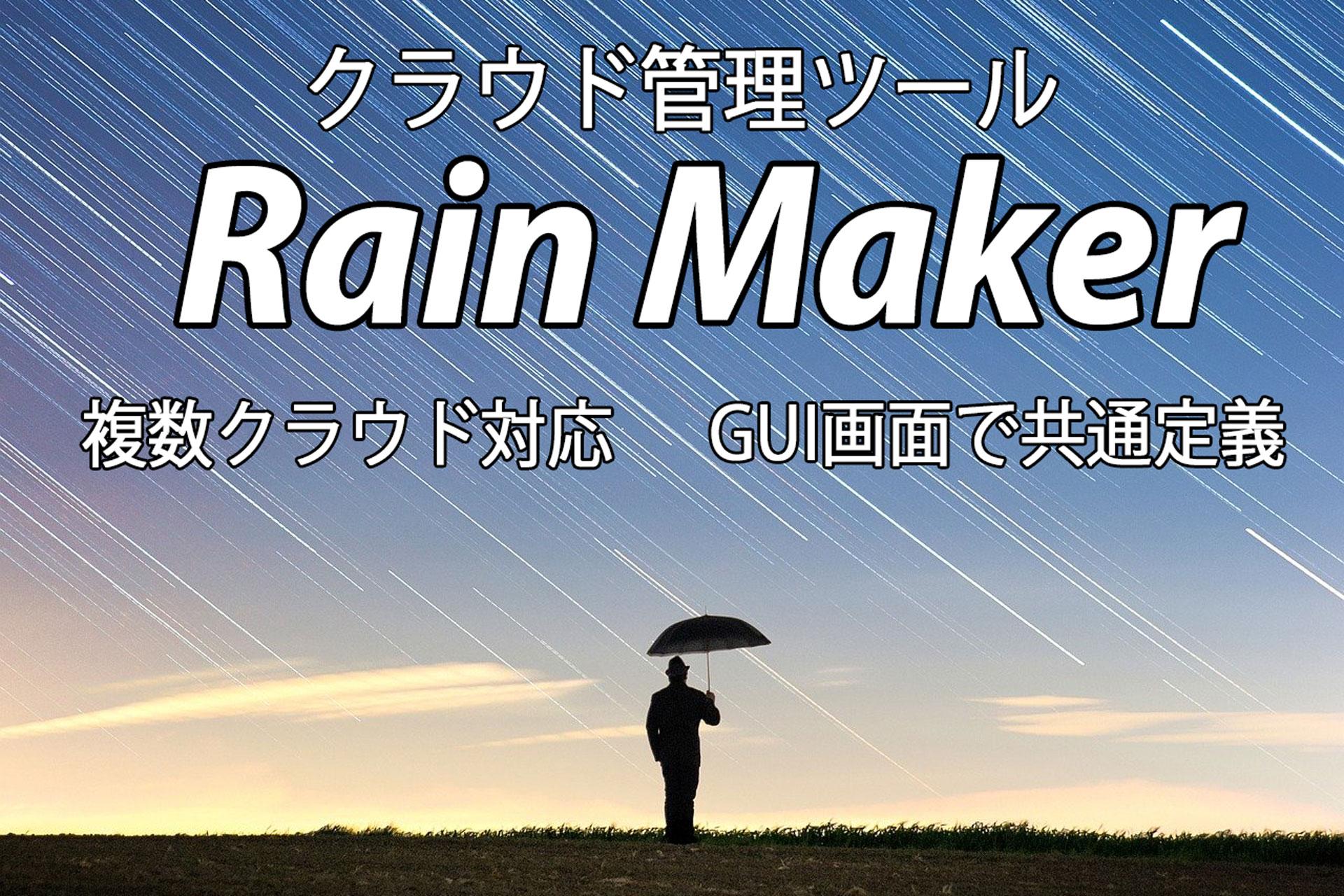 クラウド管理ツール Rain Maker 複数クラウド対応 GUI画面で共通定義