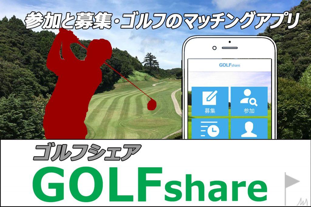 参加と募集・一人ゴルフのマッチングアプリ「ゴルフシェア(GolfShare)」