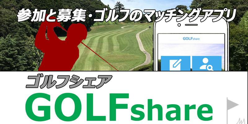 golfshare ゴルフシェア